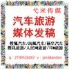 中国汽车交易网汽车总网第一车市汽车口碑网万车网车天下新闻发布
