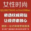 腾讯时尚东方女性网搜狐时尚新华网时尚新闻发稿软文发布