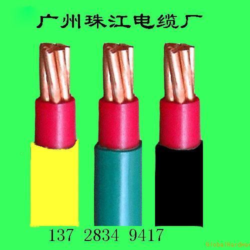 廣州珠江電纜