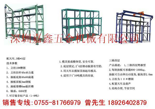 东莞深圳模具架,模具整理架,模具存放架