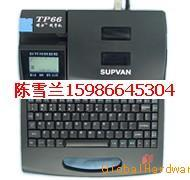 碩方TP66I線號機,碩方色帶TP-R100B,TP66I