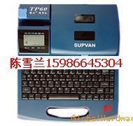碩方TP60I線號機,碩方色帶TP-R100B,TP60I