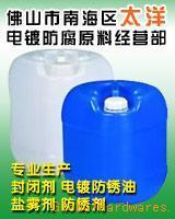 供應防銹油 五金件電鍍級防銹油 多型號可供選擇