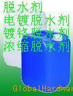 脫水劑,電鍍脫水劑、廠家供應商,專業生產脫水劑