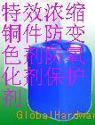 銅防變色劑,銅防銹變劑廠商供應商,專業生產銅防變色劑