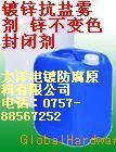 三價鉻抗鹽霧劑  鋅抗鹽霧劑 鋅保護劑 鍍鋅不變色封閉劑