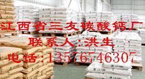 重质碳酸钙供应商