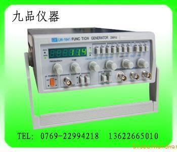 信號發生器LW-1641