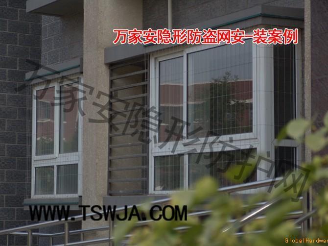供應山東隱形防護網,青島隱形防盜網,十字扣隱形防護網