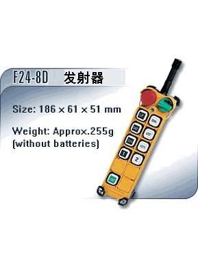 F24-8D 臺灣禹鼎8點雙速工業遙控器