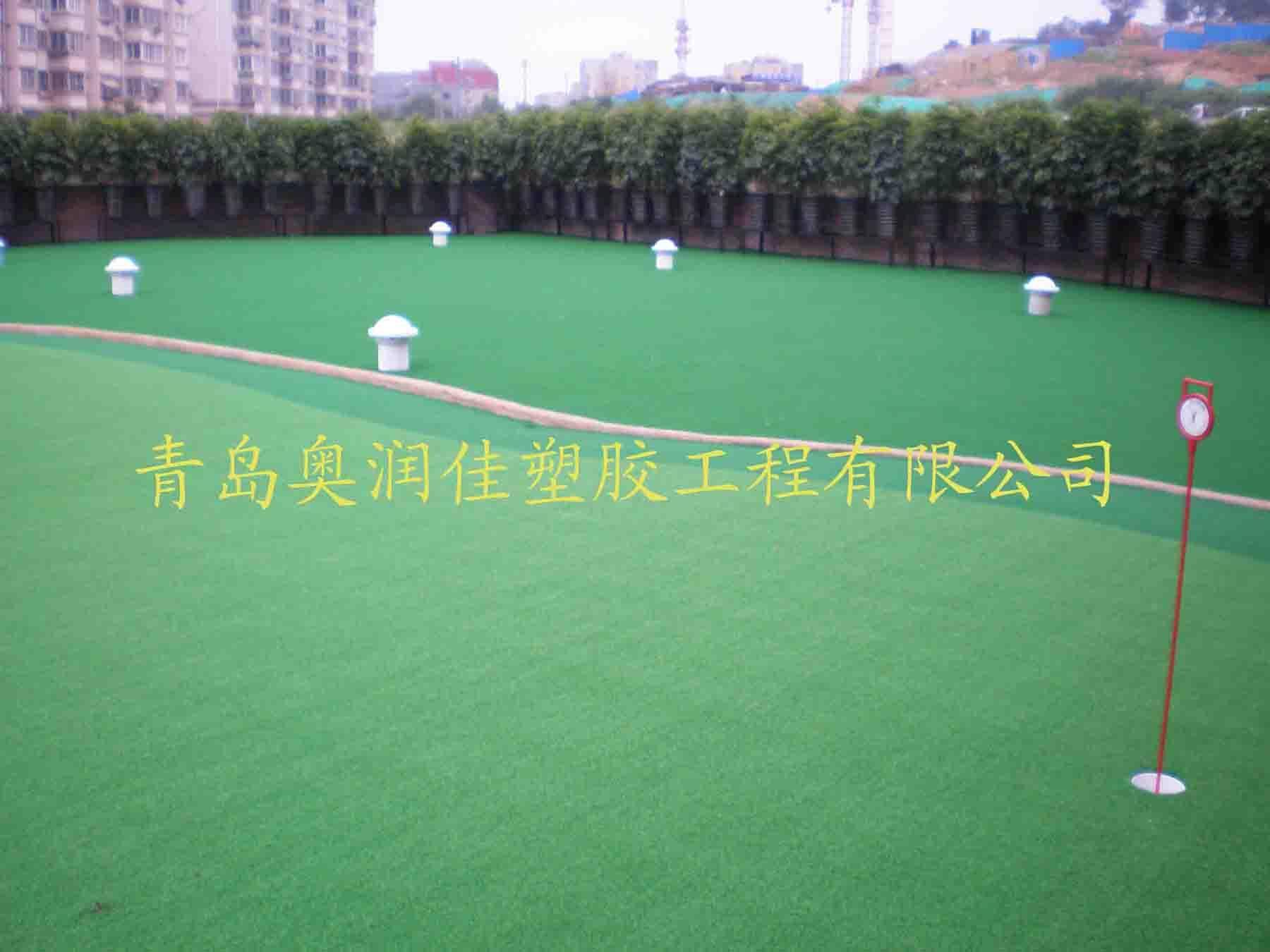 青島高爾夫人造草坪-高爾夫人造草鋪裝-高爾夫人造草-奧潤佳