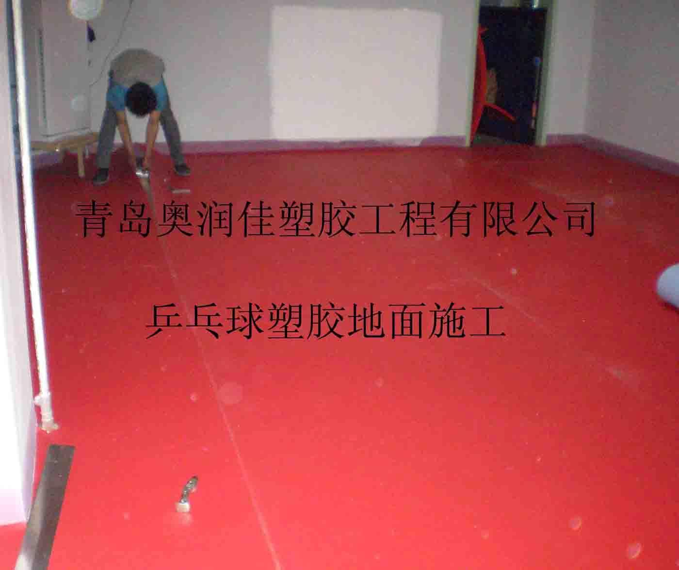 青島塑膠地墊-pvc地膠-pvc彈性地膠-pvc防滑地板