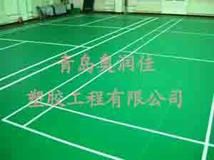 青島pvc籃球場-pvc羽毛球場-pvc網球場