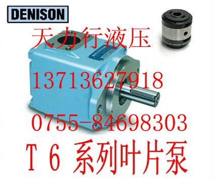 法國DENISON丹尼遜T6C-025-1R00-B1葉片泵