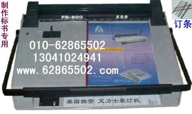艾力士FB-600標書裝訂機