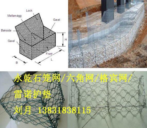 太湖防洪石笼网箱,5%锌铝合金石笼网,永乾石笼网,刘月石笼网