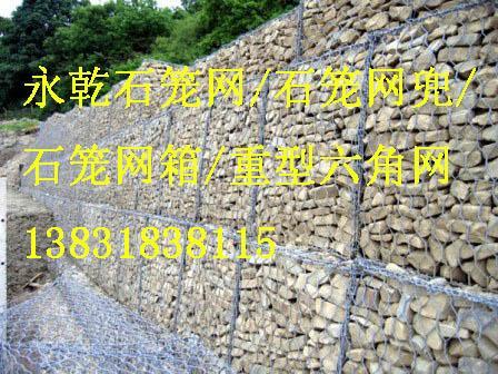 三峡大坝石笼网,黄河堤坝石笼网,海河石笼网箱,河床石笼网兜