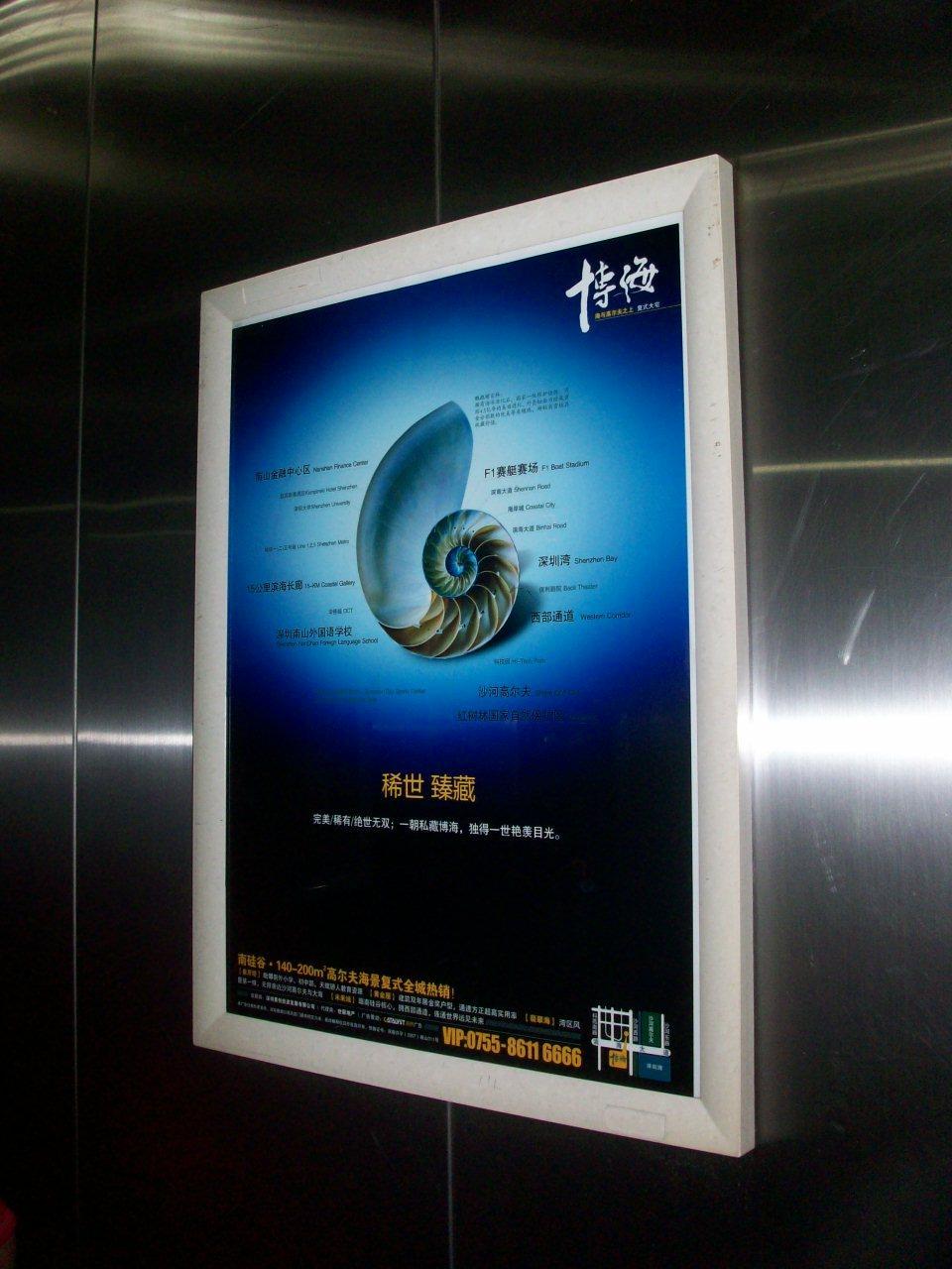 深圳電梯廣告