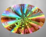 中國防偽印刷|鑲嵌全息圖|VOID防偽標