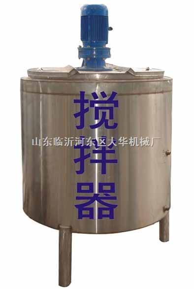 臨沂供應不銹鋼系列水性化工原料混合機 膠水攪拌罐