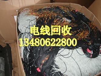 深圳收购电线,排线回收,数据线回收,电子线材回收,废旧电线