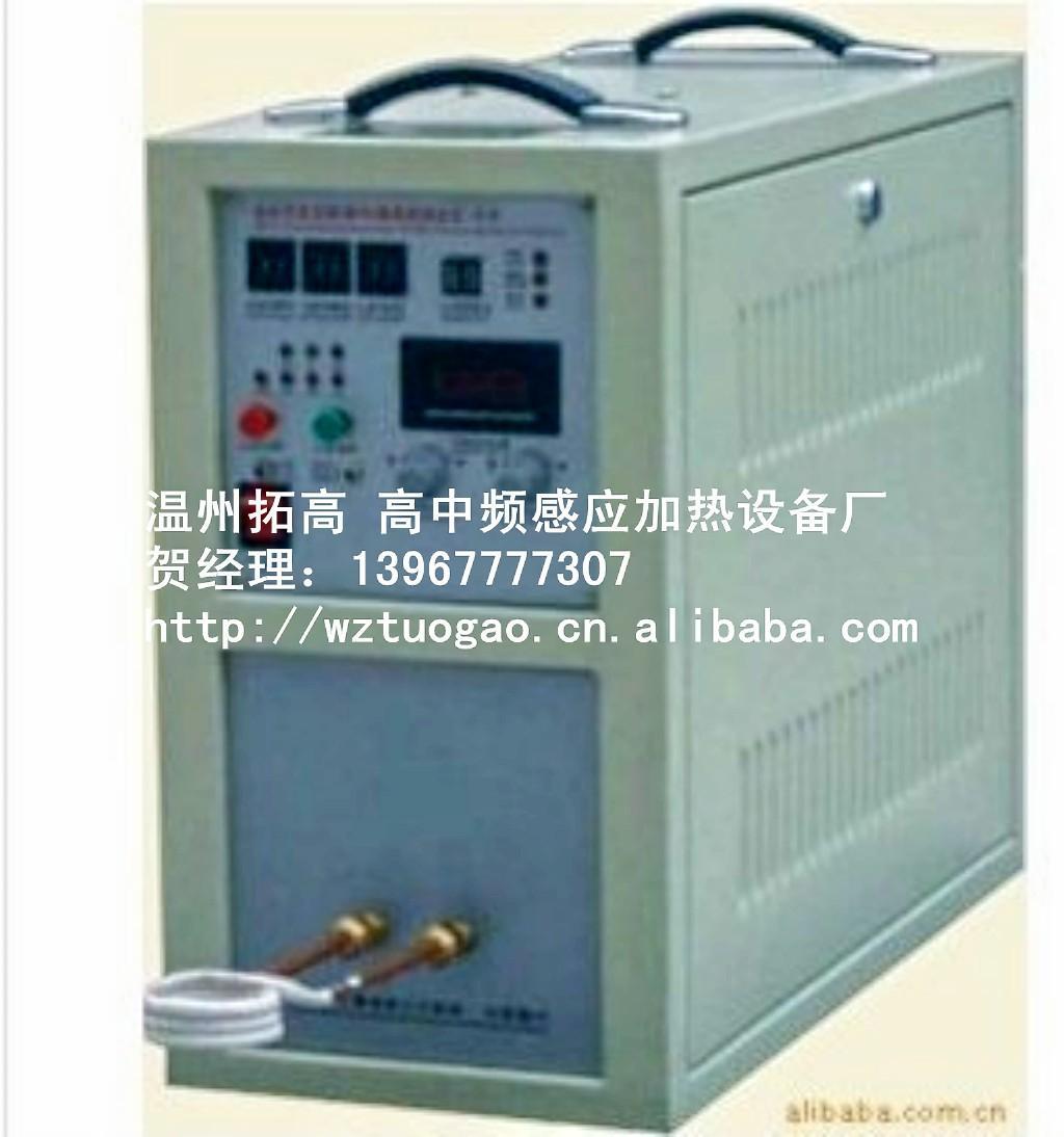 高頻感應加熱、小型熔煉爐、煉金爐、提煉爐、高溫爐