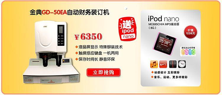 買金典-50EA自動財務裝訂機送蘋果6代8Gmp3播放器
