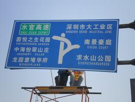 深圳路牌,路标,指示牌,龙门架,限高架,反光路牌,限速牌等