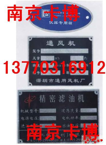 磁性材料卡,磁性標牌、銘牌-南京卡博