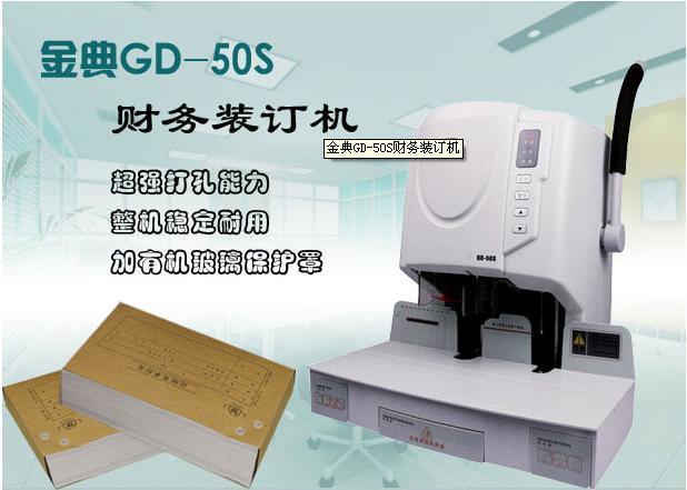 辦公裝訂輕松自如—金典-5800梳式文本裝訂機