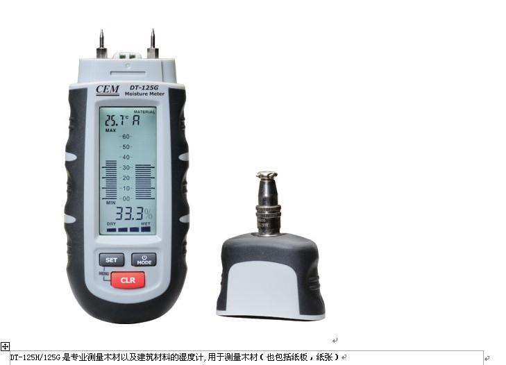 DT-125H(G)木材湿度计