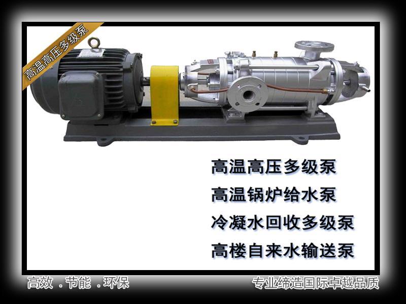 DN50-8高溫高壓多級泵