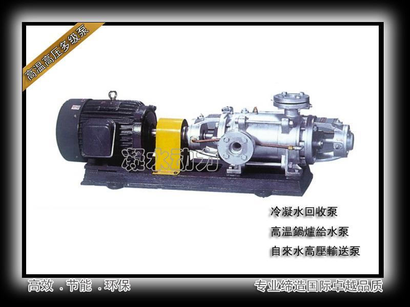 DN50-3高溫高壓多級泵