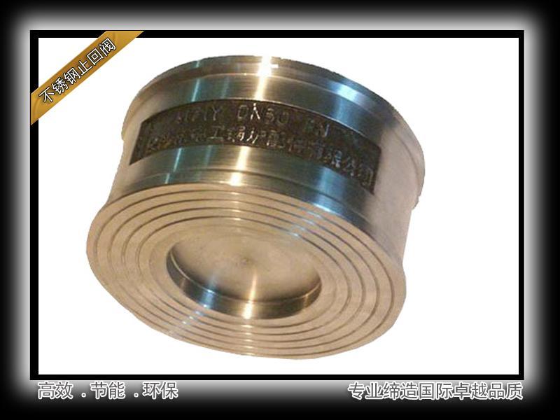 H71Y系列不銹鋼對夾止回閥
