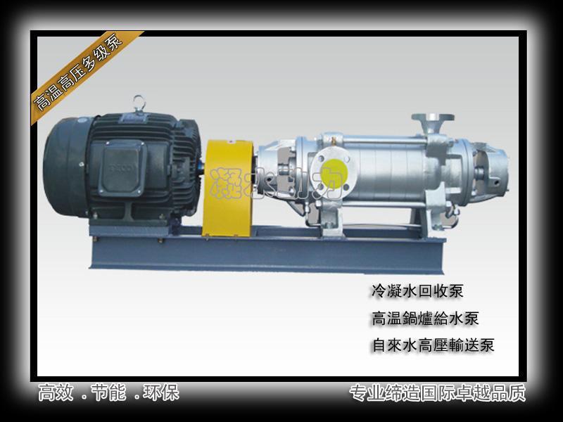 DN50-6高溫高壓多級泵