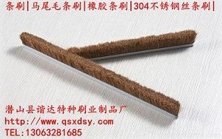 条刷|马尾毛条刷|橡胶条刷|304不锈钢丝条刷|