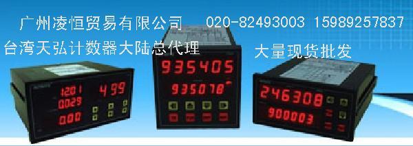 一級代理AUTENTO天弘計數器AMD-DP-41M