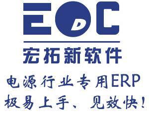 電源適配器行業專用ERP管理軟件