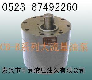 CB-B160,CB-B200,CB-B250大流量油泵