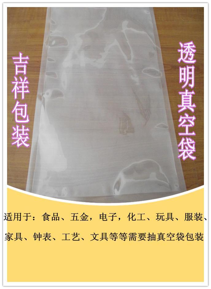 東莞真空袋、廣州真空袋、深圳真空袋、惠州真空袋
