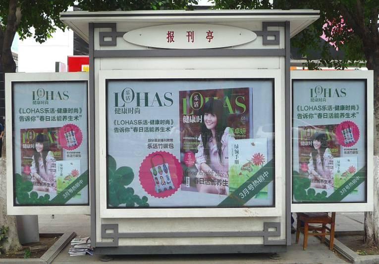 廣州市報刊亭廣告公司