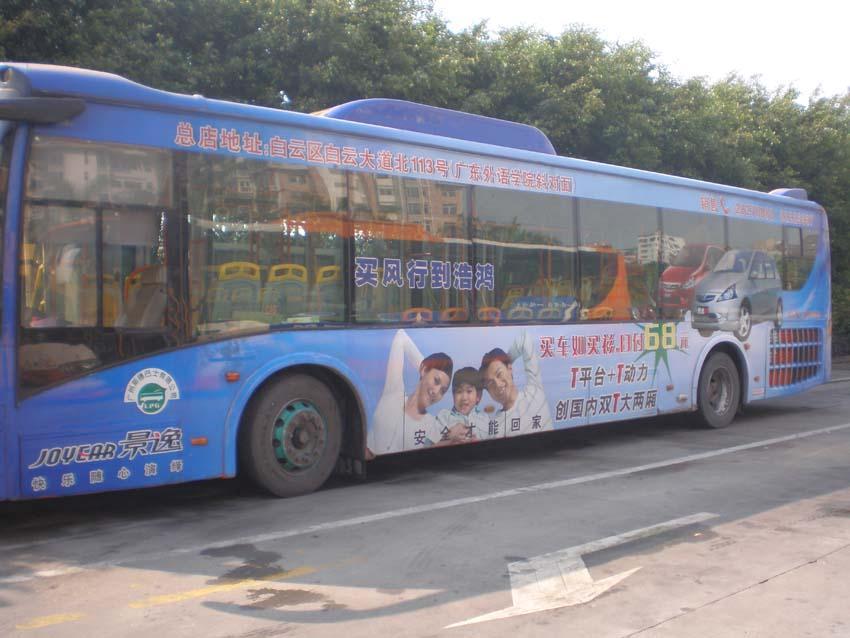 廣州市公交車身廣告