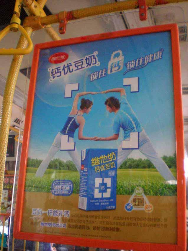 廣州市公交框架廣告
