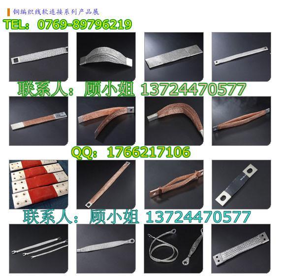 銅編織帶軟連接規格 銅編織線軟連接規格及報價