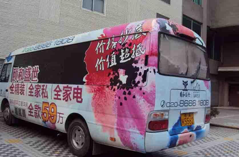 廣州市樓巴車身廣告