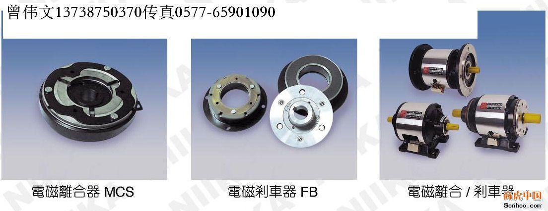 離合剎車器FMP-2.5,仲勤離合器MCS-10