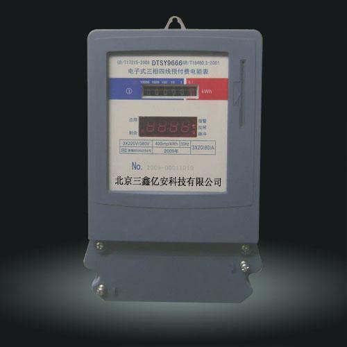 三相三线IC卡电表,三相四线磁卡电表,厂家,价格