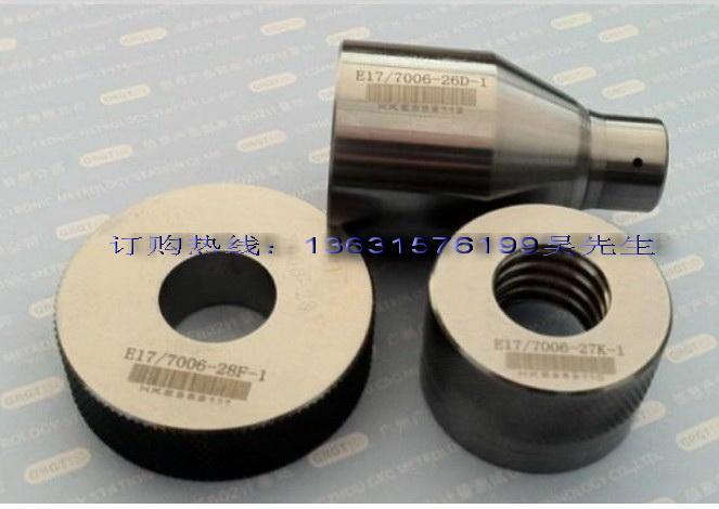 E17燈頭通規,E17燈頭止規,E17燈頭接觸性能規