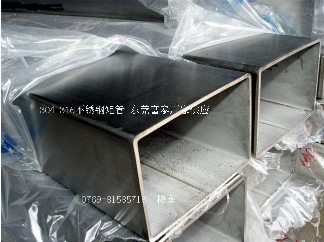 304不銹鋼方管 東莞富泰廠家供應