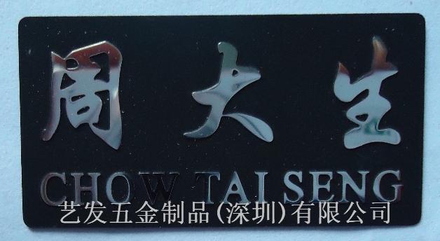 電鍍標牌廠供應高質純鎳材電鍍分體字,高檔不銹鋼標牌
